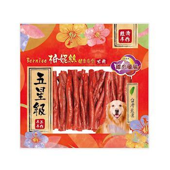 【Bernice】柏妮絲 經濟包-雞肉臘腸500g X 1包