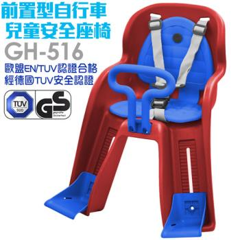 【GH-516】法拉利級前置式自行車兒童安全座椅