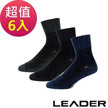 LEADER 除臭去味 紳士素面短筒寬口襪(超值六入)