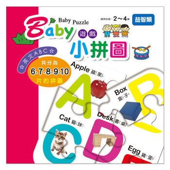 【幼福】Baby遊戲小拼圖-英文ABC