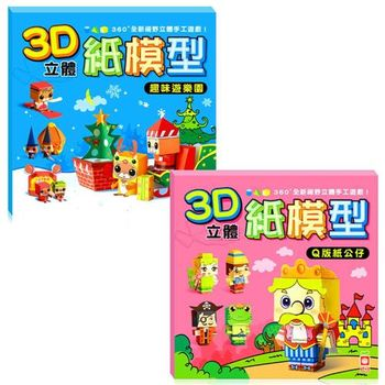 【幼福】超可愛3D立體紙模型遊戲 (公仔、遊樂園)任選一款