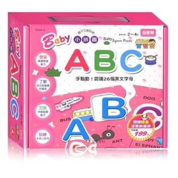 【幼福】Baby小拼圖-ABC