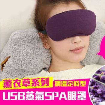 日式USB可調溫薰衣草蒸氣SPA眼罩