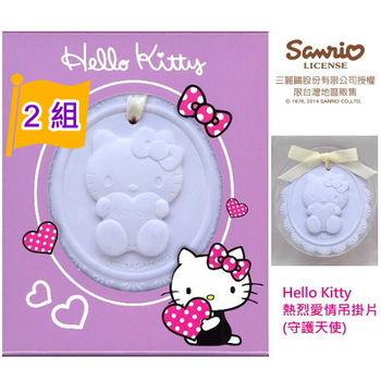 Hello Kitty 浮雕吊掛片-熱烈愛情(守護天使)x2