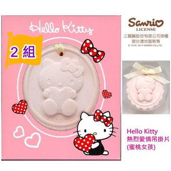 Hello Kitty 浮雕吊掛片-熱烈愛情(蜜桃女孩)x2