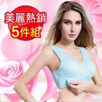 【A+CourBe】超強集中型美胸交叉蕾絲無痕運動機能內衣(美麗5件組)