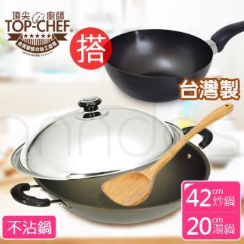 Top Chef頂尖廚師鈦合金頂級中華雙耳不沾炒鍋42公分