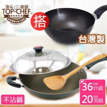 【頂尖廚師 Top Chef】鈦合金頂級中華36公分不沾平炒鍋 【搭】碳鋼不沾雪平鍋+木匙