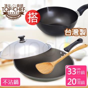 【頂尖廚師】鈦合金頂級中華33公分不沾炒鍋 【搭】碳鋼不沾雪平鍋+木匙