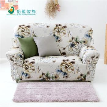 【格藍傢飾】朵兒彈性沙發套1+2+3人座