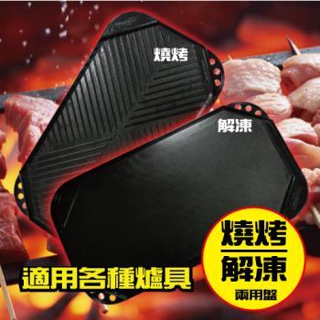 金德恩 台灣製造 1盤兩用解凍燒烤雙面盤送玫瑰鹽300gx1包/解凍盤/燒烤盤/適用瓦斯爐/炭火/電晶爐/烤肉架