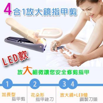 4合1放大鏡指甲剪-LED款 安全指甲刀