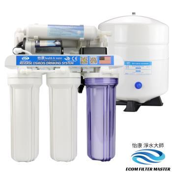 怡康 涵養五道櫥下型 RO淨水機-RO510