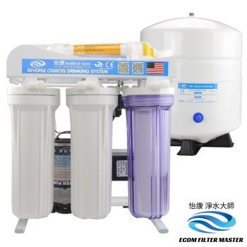 怡康單純麥飯石六道櫥下型 RO淨水機RO630