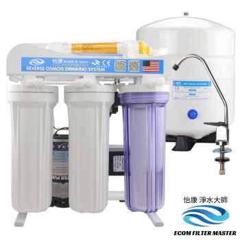 怡康 單純麥飯石六道櫥下型RO淨水器RO630-F