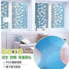 窩自在★居家無膠靜電玻璃貼膜 防曬貼紙-藍色丁香-行動