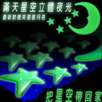 滿天星空立體夜光組 (50顆星星+1顆月亮) 夜光星星 / 夜光貼