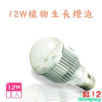 植物生長燈泡 LED 12W/12瓦 LED植物燈 多肉植物適用 -全紅光