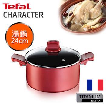 【Tefal法國特福】頂級御廚-24CM不沾雙耳湯鍋(加蓋)(電磁爐適用)