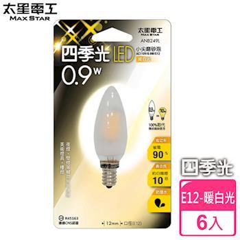 【太星電工】四季光LED小尖磨砂泡E12/0.9W/暖白光(6入) ANB249L*6