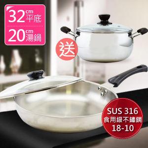 【頂尖廚師 Top Chef 】經典316不鏽鋼複合金平底鍋 32公分《贈》 #304不鏽鋼湯鍋