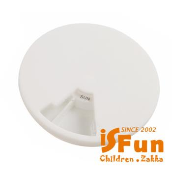 【iSFun】7 Way 星期*透視圓型藥盒/2入