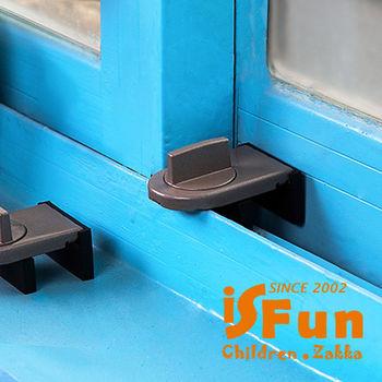 iSFun 兒童防護 可調整窗戶防開安全鎖