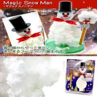 DIY 神奇魔幻成長雪人-豪華版(附裝飾品)+滿天星空立體夜光組 (50顆星星+1顆月亮)