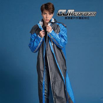 奧德蒙戶外機能特仕OutPerform-頂峰360度全方位背包前開式雨衣-鐵灰/寶藍