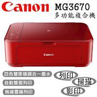 ~Canon~PIXMA MG3670 無線雙面多 複合機  魅力紅