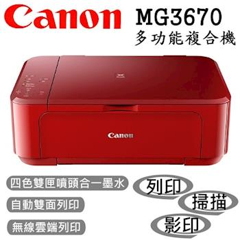 【Canon】PIXMA MG3670 無線雙面多功能複合機 (魅力紅)