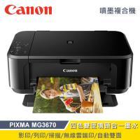 ~Canon~PIXMA MG3670 無線雙面多 複合機  紳士黑