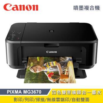 【Canon】PIXMA MG3670 無線雙面多功能複合機 (紳士黑)