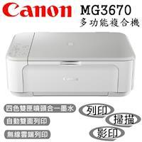 ~Canon~PIXMA MG3670 無線雙面多 複合機  天使白