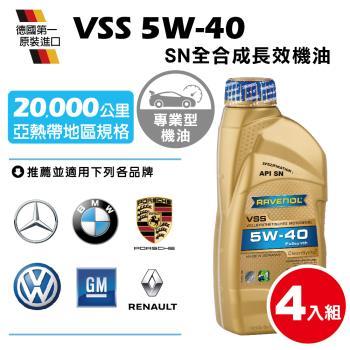 RAVENOL 日耳曼 VSS SAE 5W-40 SN全合成長效機油(4入組)加碼送皮革乳乙瓶