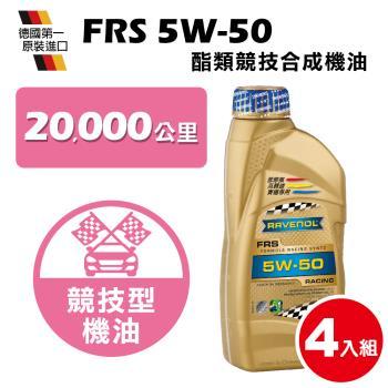 RAVENOL 漢諾威 FRS SAE 5W-50 SN 酯類競技合成機油(4入組)