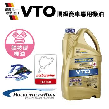 RAVENOL 日耳曼 VTO頂級賽車專用機油 (4L)加碼送皮革乳乙瓶