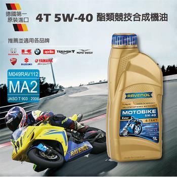 RAVENOL 日耳曼 MOTOBIKE 4-T Ester 5W-40酯類競技全合成機油