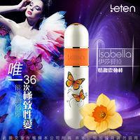 伊莎貝拉 10段變頻 靜音防水按摩棒 USB充電 蝴蝶