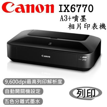 【Canon】PIXMA iX6770 A3+噴墨相片印表機