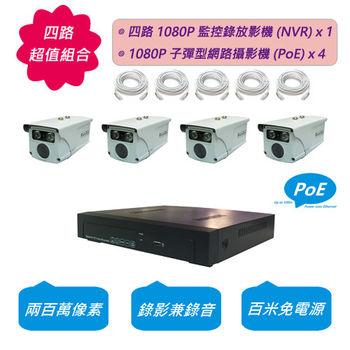 四路超值組合: 1 部 1080P 四路網路型監控主機 (4CH NVR) + 4 部 1080P 子彈型網路攝影機 (PoE)