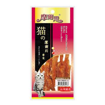 【Mores】摩爾思 潔牙片-柴魚片嫩雞條 貓零食 35g x 4包入