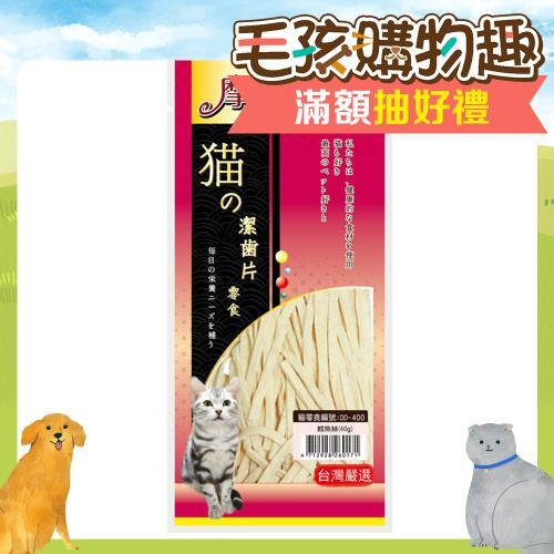 【Mores】摩爾思 潔牙片-貓用鱈魚絲 貓零食 40g x 4包入
