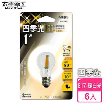 【太星電工】四季光LED國民燈泡E17/1W/暖白光(6入) ANB431L*6