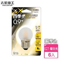 【太星電工】四季光LED球型磨砂泡 E27/0.9W/暖白光(6入) ANB532L*6