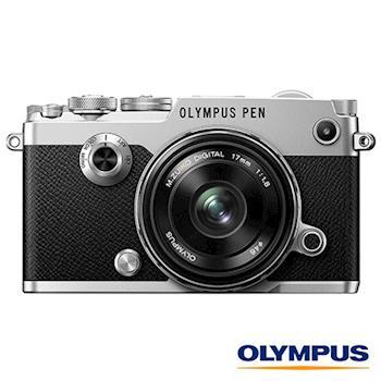 Olympus 奧林巴斯 PEN-F + 17mm F1.8 單鏡組 單眼相機 (公司貨)