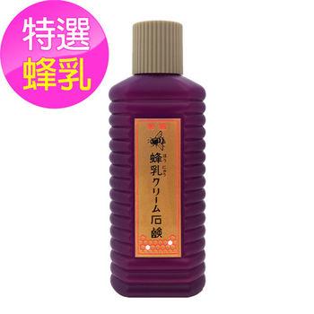 【日本 蜂乳石檢】特選蜂乳洗面乳(200ml)