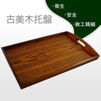 【餐廚用品】古美木托盤(小)