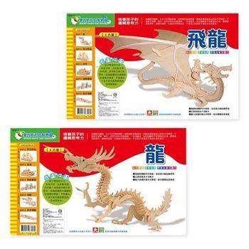 【幼福】立體木質拼圖-龍(4片裝)+飛龍(4片裝)