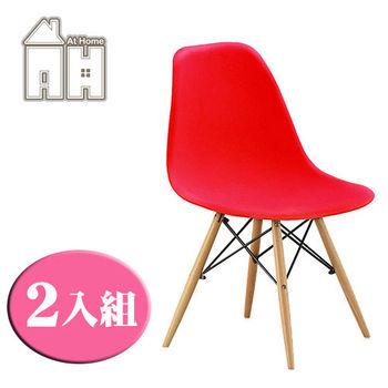 【AT HOME】北歐迪仕設計餐椅二入組(四色可選)